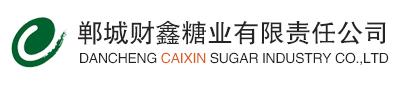 郸城财鑫糖业有限责任公司